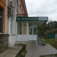 Сбербанк в совмещенном с Музыкальной школой здании на ул.Г.Лохматикова