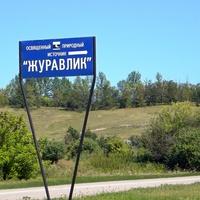 """Святой источник """"Журавлик"""""""