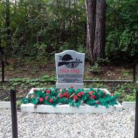 Шарташ. Памятник. 2015 г