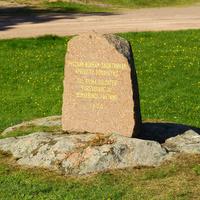 Памятник русским воинам