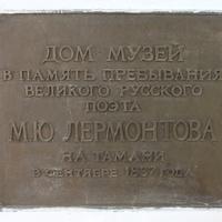Тамань. Дом-музей М.Ю. Лермонтова.
