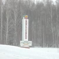 Добро пожаловать в Седельниковский район