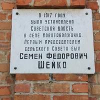 Новая Таволжанка. На здании сельской администрации.
