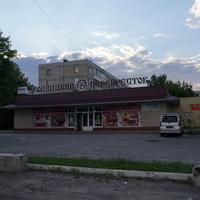 Магазин Бронницкий Перекрёсток