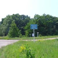 """Головківка,800 м до """"Джерело Живун"""""""