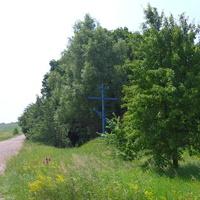Православний Хрест
