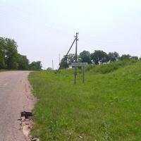 Знак, село Головківка.