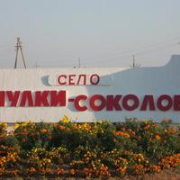 Чулки-Соколово.село