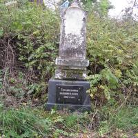 Памятник героям войны павшим в 1812 году