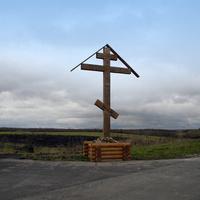 Поклонный крест при въезде в село Артюховка