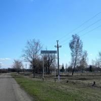 Указатель села