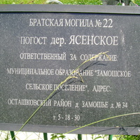 У братской могилы близ разрушенной церкви. 2010 год