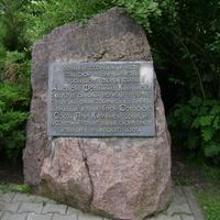 Монумент в честь матери-патриотки (мемориальная доска)
