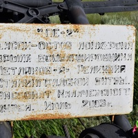 По дороге в станицу Голубинская. Братская могила № 34-278/2014 на кургане Хорошев.