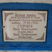 28 мая 2016.Памятник на месте расстрела во время Великой Отечественной войны.