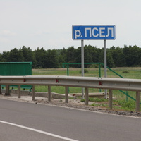 Пригородный. Мост через реку Псёл.