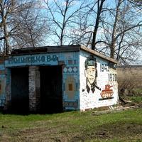 Село Кошлаково
