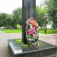 Памятник жителям  Орехово-Зуево, погибшим при исполнении воинского и служебного долга (пл. Победы)