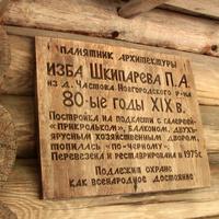 Изба Шкипарёва