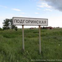 станица Подгоренская