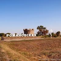 Въездной знак станицы Романовской