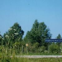 Лутовёнка, поворот от  дороги Яжелбицы - Демянск к деревне Подбережье.