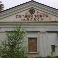 Літній театр ім ВЛКСМ