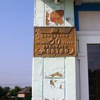 Табличка на придорожньому кафе