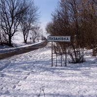 Лузанівка, зима 2015/16 р