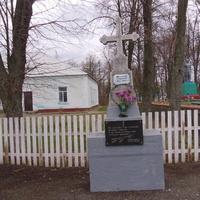 Жертвам голодомору 1932-33 років село Лузанівка.......Вічна Вам Пам'ять