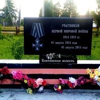 Памятник участникам Первой мировой войны