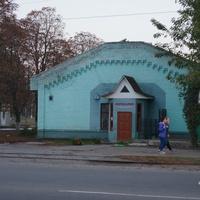 Физиотерапевтическое отделение отделенческой больницы ж.д. станции Конотоп, парикмахерская Черёмушки