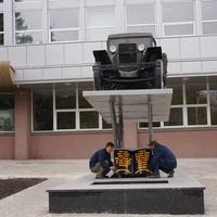Памятник воинам-автомобилистам 1941-1945 годов.