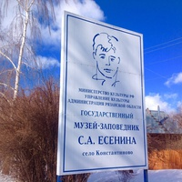 Село Константиново - Родина Сергея Есенина.
