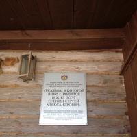 Дом -музей Сергея Есенина.