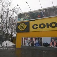 Магазин Спецодежда на Лобачёва