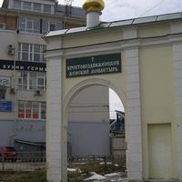 Н. Новгород - Пл. Лядова - Входная арка Крестовоздвиженского Женского Монастыря