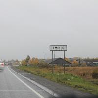 Емецк