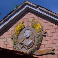 Герб на бывшей колхозной конторе.