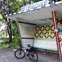 Автобусная остановка села Петровское,теперь село называется Лесное.