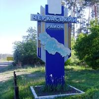 Черкасский район начинается с села Белозорье.