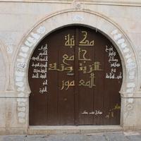 Тунис. Медина.