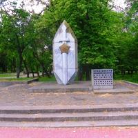 Памятный знак в честь погибших чекистов и сотрудников милиции