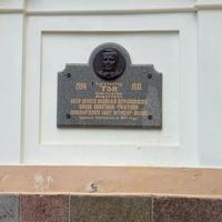 Мемориальная доска в честь архитектора К. А. Тона