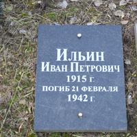 Мемориальная плита.Ильин Иван Петрович (1915-1942 г.г.).