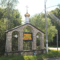 Указатель на источник у села