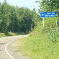 Соколово