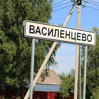 Василенцево