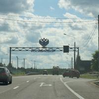 Автомагистраль М-2 Крым