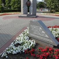 Тамбов. Памятник жертвам ядерных катастроф.